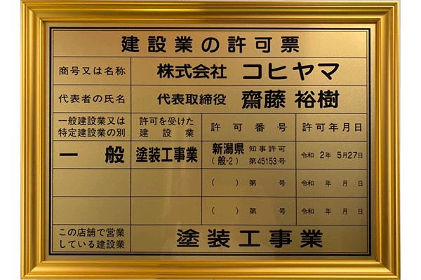 新潟県知事 塗装工事業