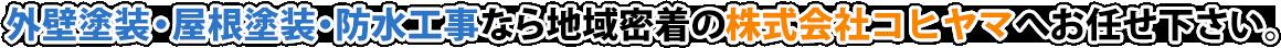新潟市で創業13年。外壁塗装、屋根塗装、防水工事専門