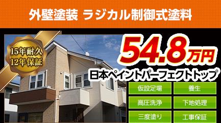 新潟市の外壁塗装料金 ラジカル制御式塗料 15年耐久