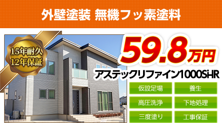 新潟市の外壁塗装料金 超低汚染シリコン塗料 15年耐久