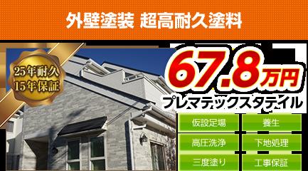 新潟市の外壁塗装料金 超高耐久無機塗料 25年耐久