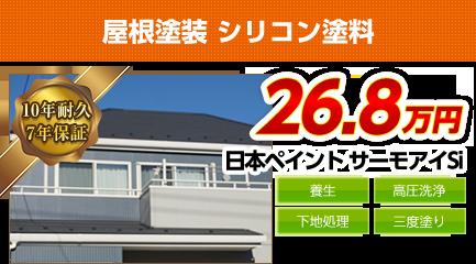 新潟市の屋根塗装料金 遮熱シリコン塗料 10年耐久