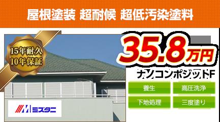 新潟市の屋根塗装料金 ナノコンポジットF 15年耐久