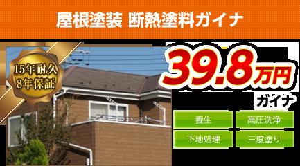 新潟市の屋根塗装料金 断熱塗料ガイナ 15年耐久
