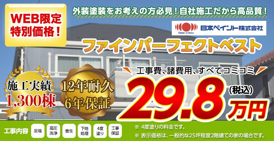 新潟市の屋根塗装料金 ラジカル制御型塗料 12年耐久